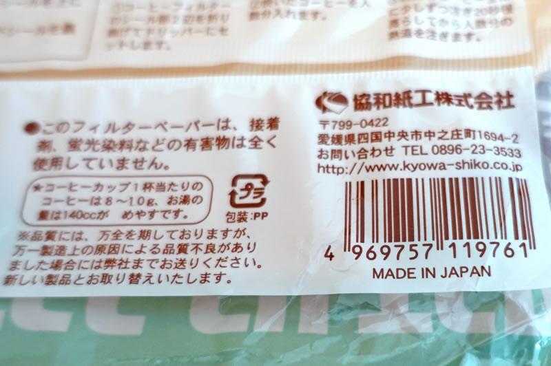 日本製のコーヒーフィルター