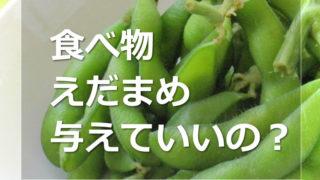 ハムスターに枝豆